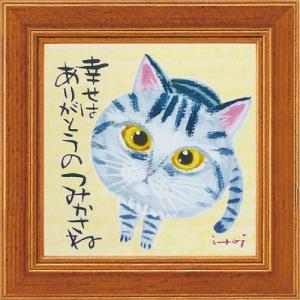 絵画 インテリア アートポスター 壁掛け (額縁 アートフレーム付き) 糸井 忠晴 ミニ アート 「幸せはありがとうのつみかさせ」|touo