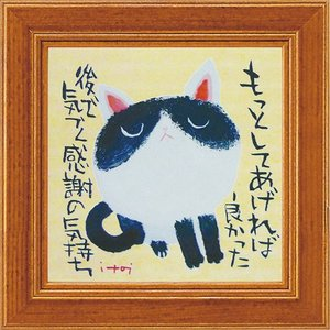 絵画 インテリア アートポスター 壁掛け (額縁 アートフレーム付き) 糸井 忠晴 ミニ アート 「感謝の気持ち」|touo