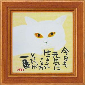 額縁付き絵画 糸井 忠晴 ミニ アート 「今日も元気に生きてるか」|touo
