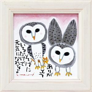 絵画 インテリア アートポスター 糸井忠晴 ミニ アート フレーム「元気になれる」|touo