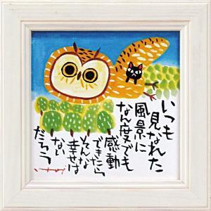 額縁付き絵画 糸井忠晴 ミニ アート フレーム「感動」|touo