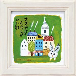 額縁付き絵画 糸井忠晴 ミニ アート フレーム「ささやかな暮し」|touo