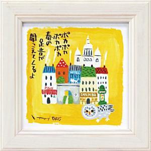 額縁付き絵画 糸井忠晴 ミニ アート フレーム「春の足音」|touo