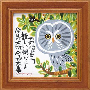 絵画 インテリア アートポスター 糸井忠晴 ミニ アート フレーム「新しい朝」|touo