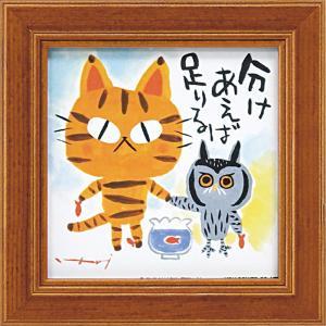 額縁付き絵画 糸井忠晴 ミニ アート フレーム「分けあう」|touo