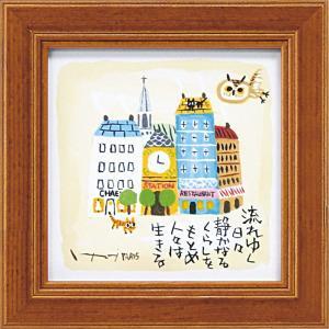 額縁付き絵画 糸井忠晴 ミニ アート フレーム「静かな日々」|touo