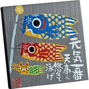 糸井忠晴 ストーン アート「鯉のぼり」|touo