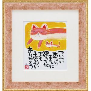 絵画 インテリア アートポスター 壁掛け (額縁 アートフレーム付き) 糸井 忠晴 直筆原画「感謝」|touo