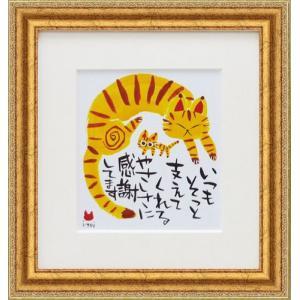 絵画 インテリア アートポスター 壁掛け (額縁 アートフレーム付き) 糸井 忠晴 直筆原画「トラねこ」|touo