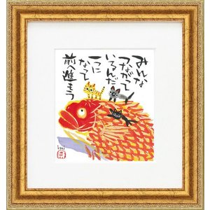 絵画 インテリア アートポスター 壁掛け (額縁 アートフレーム付き) 糸井 忠晴 直筆原画「前へ進もう」|touo