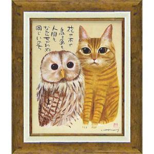 絵画 インテリア アートポスター 糸井忠晴 アート フレーム「ともだち(Mサイズ)」|touo