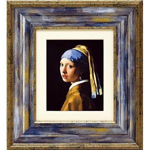 額縁付き絵画 フェルメール「青いターバンの少女」 touo