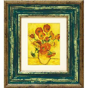 絵画 インテリア アートポスター 壁掛け (額縁 アートフレーム付き)付 ゴッホ「ひまわり」|touo