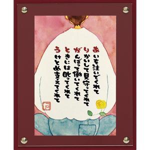 絵画 インテリア アートポスター マエダ タカユキ「おとうさんありがとう」|touo