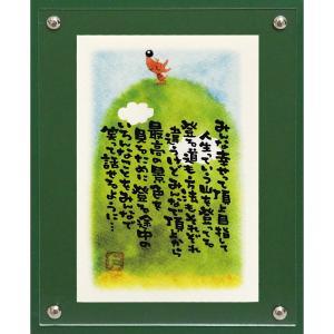 絵画 インテリア アートポスター マエダ タカユキ「頂上目指して」|touo