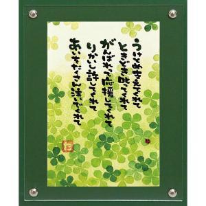 絵画 インテリア アートポスター マエダ タカユキ「ありがとう・クローバー」|touo