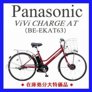 電動自転車 回生充電 Panasonic パナソニック ビビ・チャージAT 26型 BE-EKAT63 在庫処分特価 特典付き シティモデル|tour-de-zitensya