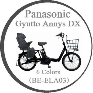 電動自転車 子供乗せ ヘルメット付き 2018年モデル Pa...