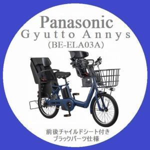 期間限定 電動自転車 ルメット2個付き 2018年モデル Panasonic パナソニック Gyut...