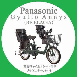電動自転車 子供乗せ 2018年モデル Panasonic パナソニック Gyutto Annys ...