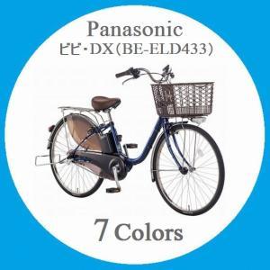 電動自転車 【2017年モデル】 Panasonic (パナソニック) ビビ・DX 24型  (BE-ELD433)|tour-de-zitensya