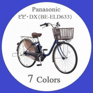 電動自転車 2017年モデル Panasonic パナソニック ビビ・DX 26型  BE-ELD633|tour-de-zitensya