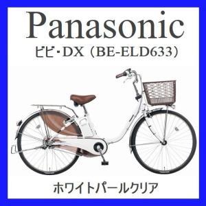 電動自転車 2017年モデル Panasonic パナソニック ビビ・DX 26型  BE-ELD633 カラー:ホワイトパールクリア|tour-de-zitensya