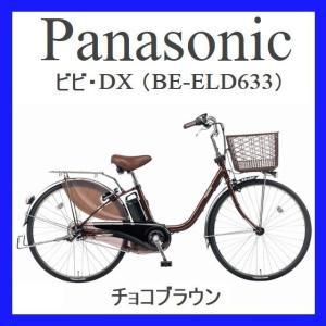 電動自転車 2017年モデル Panasonic パナソニック ビビ・DX 26型  BE-ELD633 カラー:チョコブラウン|tour-de-zitensya