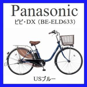 電動自転車 2017年モデル Panasonic パナソニック ビビ・DX 26型  BE-ELD633 カラー:USブルー|tour-de-zitensya