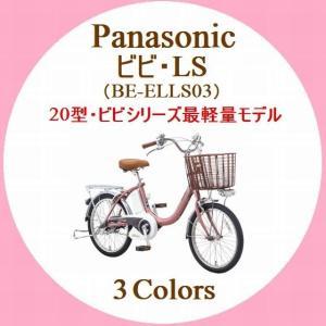 電動自転車 小径 2017年モデル Panasonic パナソニック ビビ・LS 20型  BE-ELLS03 おまけ4点付き|tour-de-zitensya