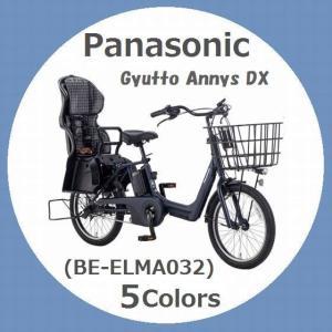 電動自転車 子供乗せ 在庫限り特典付き 2017年モデル Panasonic パナソニック Gyutto ANNYS DX ギュット アニーズ DX BE-ELMA032|tour-de-zitensya