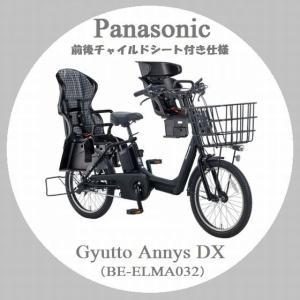 電動自転車 子供乗せ 在庫限り 2017年モデル パナソニック Gyutto ANNYS DX ギュット アニーズ DX 前後チャイルドシート付き BE-ELMA032|tour-de-zitensya