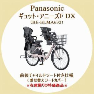 電動自転車 子供乗せ  残り在庫僅か 2017年モデル パナソニック  ギュット アニーズ F DX 前後チャイルドシート(着せ替えシートカバー)付き BE-ELMA632|tour-de-zitensya