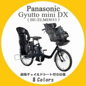 電動自転車 子供乗せ 2017年モデル Panasonic パナソニック Gyutto mini DX ギュット ミニ DX 前後チャイルドシート付き BE-ELMD033|tour-de-zitensya