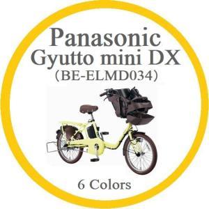 電動自転車 子供乗せ ヘルメット付き 2018年モデル Panasonic パナソニック Gyutt...