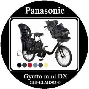 電動自転車 子供乗せ ヘルメット2個付き 2018年モデル Panasonic パナソニック Gyu...