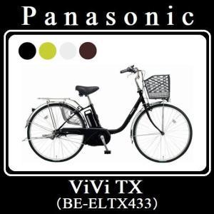 電動自転車 在庫限り 2018年モデル Panasonic ...