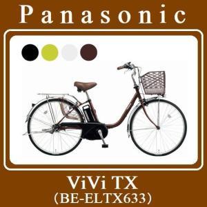 電動自転車 在庫限り 在庫僅か 2018年モデル Panasonic パナソニック ビビ・TX 26...