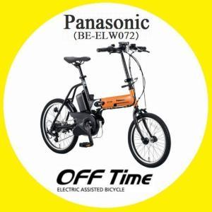 電動自転車 折り畳み 【防犯登録・おまけ3点付き!】【2017年モデル】 Panasonic (パナソニック) OFF Time (オフタイム) (BE-ELW072)|tour-de-zitensya
