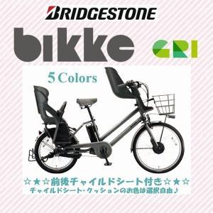 電動自転車 子供乗せ 【2016年モデル】 BRIDGEST...