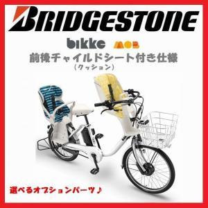 電動自転車 子供乗せ 2018年モデル BRIDGESTONE ブリヂストン bikke MOB dd ビッケ モブ dd 前後チャイルドシート・クッション付き BM0B48|tour-de-zitensya