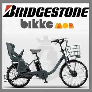 電動自転車 子供乗せ 2018年モデル BRIDGESTONE ブリヂストン bikke MOB dd ビッケ モブ dd チャイルドシートクッション付き BM0B48 ダークグレー|tour-de-zitensya