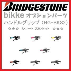 ■bikkeシリーズ共通で装着できる豊富なカラーバリエーションのハンドルグリップ。 ※対応車種:bi...
