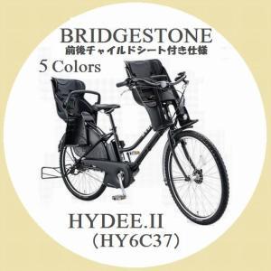 電動自転車 子供乗せ ※特価商品※ 【2017年モデル】 BRIDGESTONE (ブリヂストン) HYDEE.II (ハイディー・ツー) 前後チャイルドシート付き (HY6C37)|tour-de-zitensya