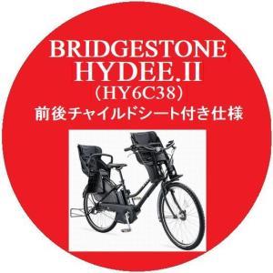 電動自転車 子供乗せ 2018年モデル BRIDGESTONE ブリヂストン HYDEE.II ハイディー・ツー 前後チャイルドシート付き HY6C38|tour-de-zitensya