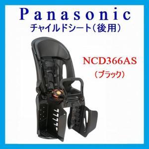 Panasonic(パナソニック) Gyutto(ギュット)シリーズ専用 後ろ子供乗せ (リアチャイルドシート) (NCD366AS)|tour-de-zitensya