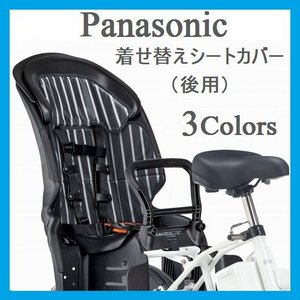 Panasonic (パナソニック) Gyutto (ギュット) シリーズ 着せ替えシートカバー (後用) ※柄仕様 tour-de-zitensya