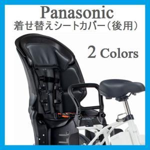 Panasonic (パナソニック) Gyutto (ギュット) シリーズ 着せ替えシートカバー (後用) ※単色仕様 tour-de-zitensya