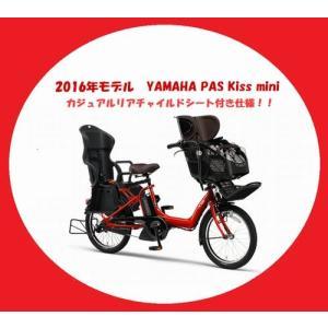 電動自転車 子供乗せ 【2016年モデル】 YAMAHA (ヤマハ) PAS Kiss mini (パス・キッス ミニ) リアチャイルドシート付き (PA20K)