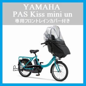 電動自転車 子供乗せ 2017年モデル YAMAHA ヤマハ...